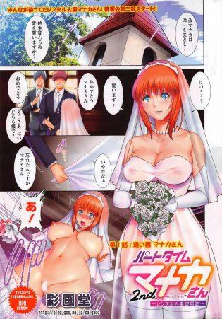【エロ漫画】主婦で若妻のマナカは結婚式をあげていると、脱がされ洋一にフェラをしながら知らない人に挿入される。【無料 エロ同人】