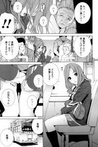 【エロ漫画】JKで義妹の真央は1時間半かけて兄に会いに行くと、野外でキスをして部屋に着くと兄は巨乳を揉み手マンで逝かせる…【無料 エロ同人】