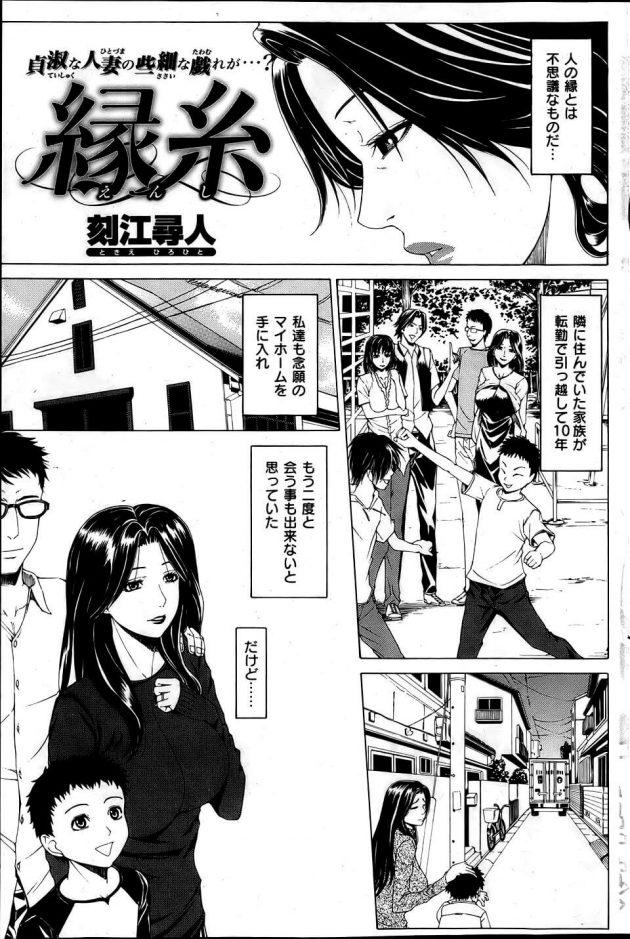 【エロ漫画】凄腕マッサージ師が温泉旅館に降臨www凄まじいテクで巨乳人妻をイカせまくる!!【無料 エロ同人】