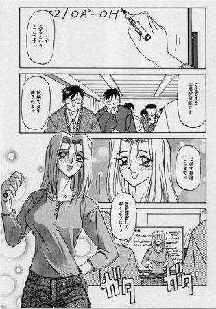 【エロ漫画】ドMの美琴は気になりトイレでガーターベルト姿で生徒に犯されてる妄想をしながらオナニーしていた。【無料 エロ同人】