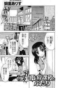 【エロ漫画】学校の教室でJKの佐藤は高山に声をかけ、部活が顧問の急用でなくなり一緒に帰れると言う…【無料 エロ同人】