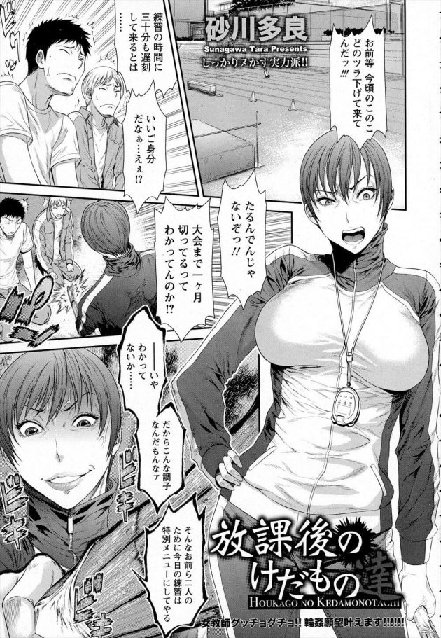 【エロ漫画】クールな巨乳女教師が男子部員たちの汗臭い体操着でオナニーしていたところを目撃されて輪姦されちゃう!【無料 エロ同人】