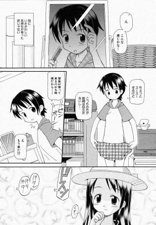 【エロ漫画】智明はチカになりすます為に女装男子になりサキが来ると、部屋で見惚れてるとサキが体調を心配しオデコを合わせる…【無料 エロ同人】