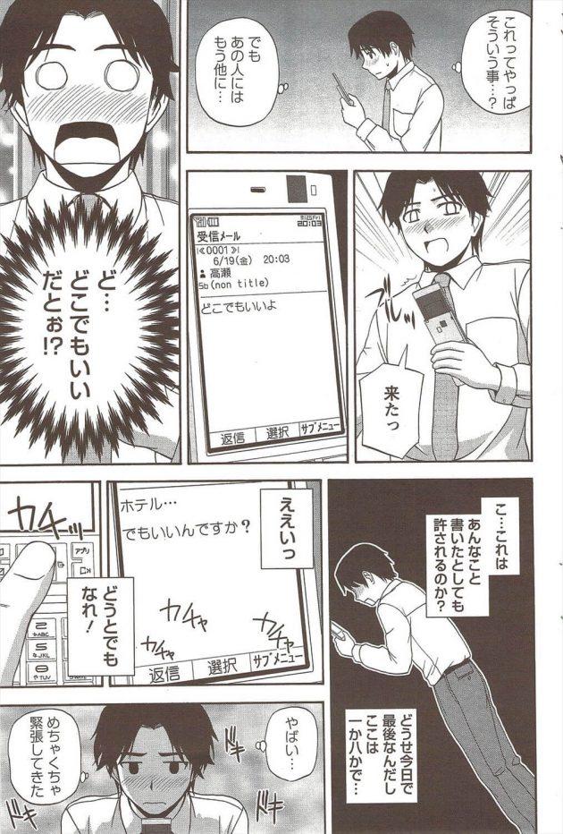 【エロ漫画】僕は密かに想いを寄せていた会社の先輩のお姉さんとホテルに来ていた。【無料 エロ同人】 (7)