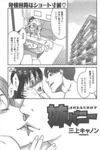 【エロ漫画】彼氏の要望通りに黒ビキニにうさみみつけたのにデートすっぽかされた巨乳お姉さんが妹の彼氏を拝借☆【無料 エロ同人】