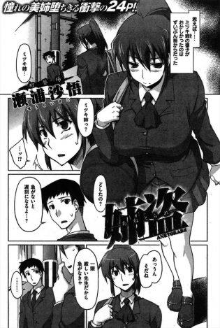 【エロ漫画】JKのみつき姉の様子がおかしくタカヒロは何か悩んでるか聞くと、みつきは何でもないと言うと…【無料 エロ同人】