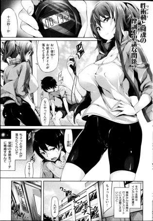 【エロ漫画】従姉の圭姉がコーチになり俊也が少しタイムを落とすと怒られて、圭姉は私が来てからタイムを落とすのは何故か聞く。【無料 エロ同人】