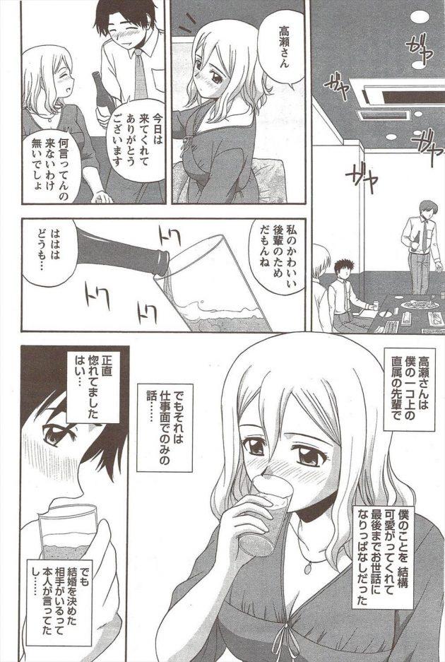 【エロ漫画】僕は密かに想いを寄せていた会社の先輩のお姉さんとホテルに来ていた。【無料 エロ同人】 (4)