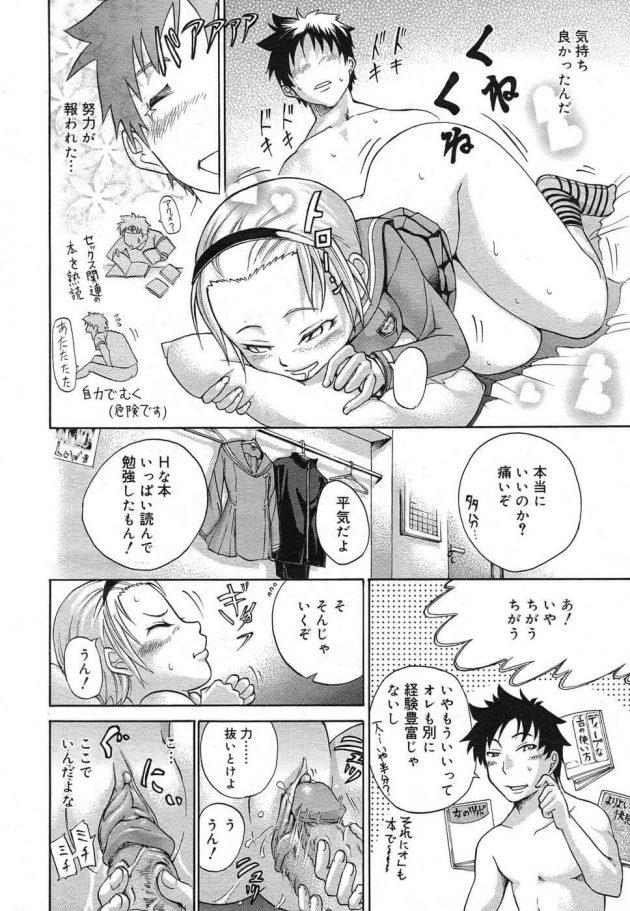 【エロ漫画】時沢はJKのみおりに告白されるがヤダと断り、1限目からフケるとみおりがついて来る。【無料 エロ同人】 (12)