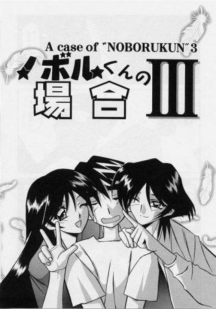 【エロ漫画】姉弟で3Pセックスするノボルくんwwww【無料 エロ同人】