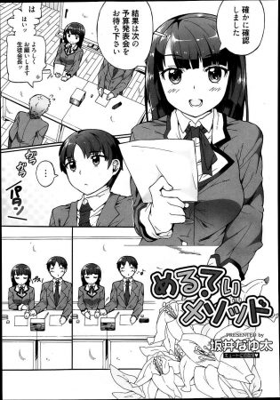 【エロ漫画】JKで生徒会長の雪乃は学校で和臣の手にペンを刺すと、和臣は刺す事無いと言うが雪乃はエッチな事しようとするからと言う。【無料 エロ同人】
