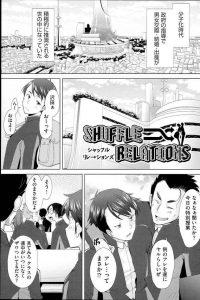 【エロ漫画】学校で性行為体験教室が行われる事になり、先生は男子生徒にゴムを配ると生徒達は部屋に入る…【無料 エロ同人】
