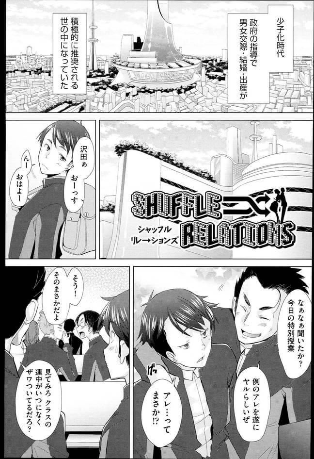 【エロ漫画】昔からめちゃんこ嫌われている兄。妹がどうしてそこまで嫌うのかわからない。【無料 エロ同人】