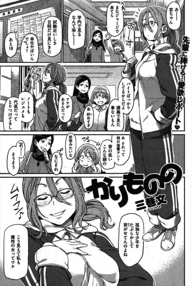 【エロ漫画】思い続けた美女の結婚式でその妹に痴女られ中出しセックス【Hisasi エロ同人】