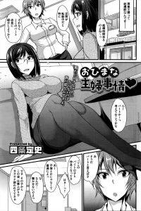 【エロ漫画】眼鏡っ子で主婦の橘は暇なのでサナにパートを紹介してもらうか考えてると、サナがパートで仲良くなったトシと3人でカラオケに行く。【無料 エロ同人】