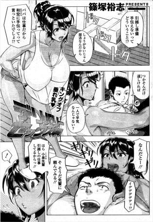 【エロ漫画】和宏は部活で引越しの準備を手伝えないと言うと、小泉先輩に引越しの準備を手伝ってもらえるか頼むと言う。【無料 エロ同人】