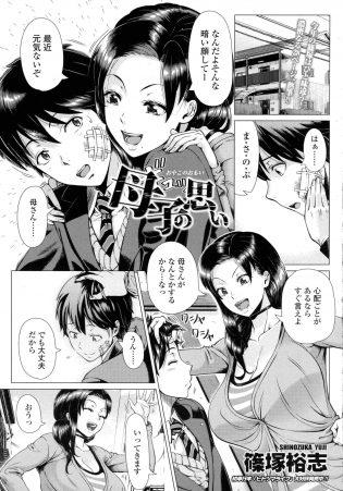 【エロ漫画】正伸が暗い顔して元気が無く母は心配するが、正伸は大丈夫と言い出掛けると家に戸川が来て正伸が虐められてると聞く。【無料 エロ同人】