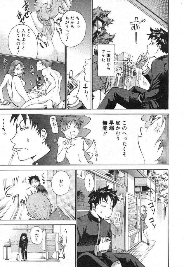 【エロ漫画】時沢はJKのみおりに告白されるがヤダと断り、1限目からフケるとみおりがついて来る。【無料 エロ同人】 (3)