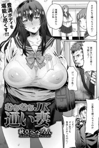 【エロ漫画】JKにはとても見えない爆乳エロボディなJKは実はおっさん教師の従順な肉便器だったw【無料 エロ同人】