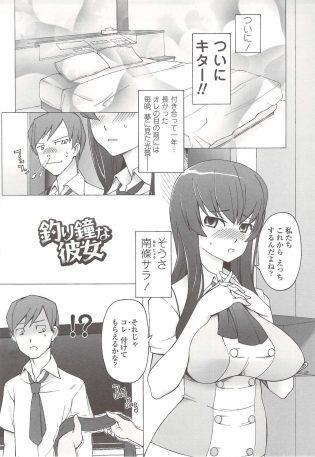 【エロ漫画】一年間セックスを我慢していた男がついに彼女と初体験セックスwww【無料 エロ同人】