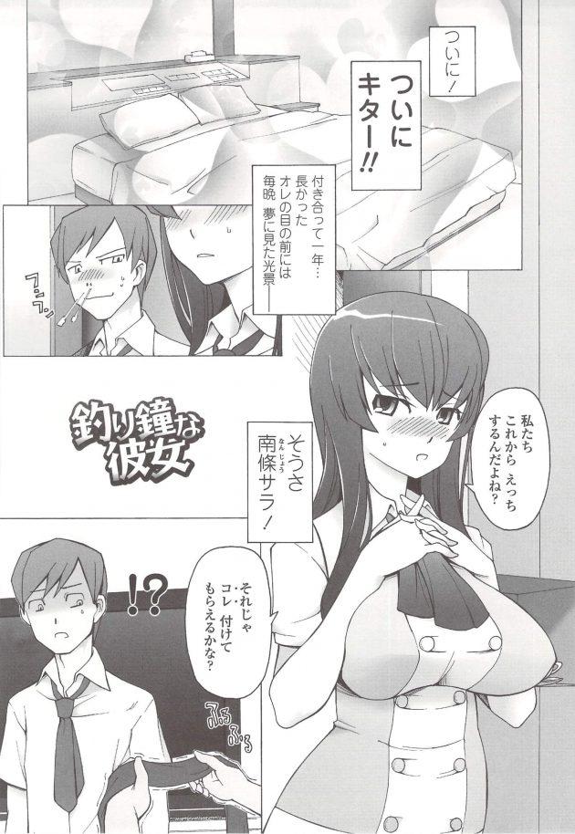 【エロ漫画・エロ同人】年下の女の子とエッチして実家に連れてってもらったら高級旅館で女将ともエッチしたったwww