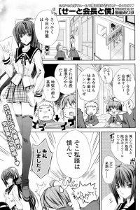 【エロ漫画】JKの生徒会長は上野に昨日の集計を聞くと、上野はバッチリと言い巨乳を揉んでしまい仕事を押し付けられる…【無料 エロ同人】