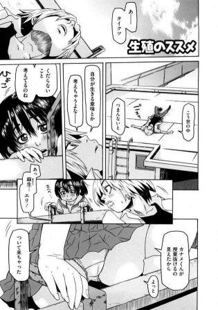 【エロ漫画】不思議ちゃんのJKが気になってたら、屋上で風に吹かれながらパンツを見せてきて「私とセックスするの…」と誘われたw【無料 エロ同人】