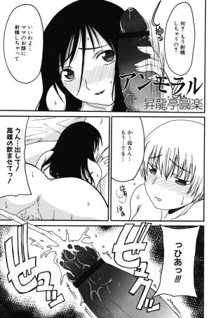 【エロ漫画】母親に手コキでイカされてザーメンぶっかけたらお掃除フェラされちゃう息子ww【無料 エロ同人】
