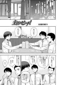 【エロ漫画】仕事終わりに同僚と飲んでいると課長も主任のお姉さんと2人でいて…【無料 エロ同人】