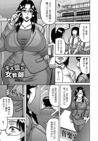 【エロ漫画】放課後に女教師の桜井は生徒が残ってないか周っていると、音楽室で交務員の山村がJKで黒ギャルの涼子がセックスをしていた…【無料 エロ同人】