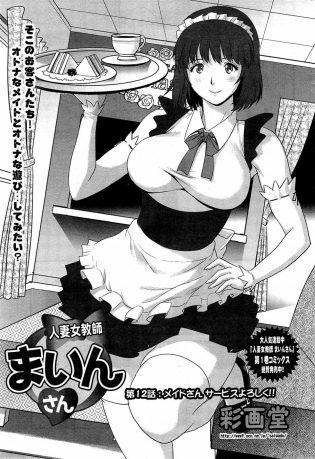 【エロ漫画】人妻で女教師のまいんは学園祭でメイドをやらされ、杉野は2人だけの時にその格好をして欲しいと言う。【無料 エロ同人】