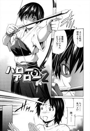 【エロ漫画】上野は3日前に真鍋先輩とシャワー室でセックスをして、真鍋に呼ばれて上野は行くと真鍋があの時どんな物が入っていたか目で確かめたいと言う。【無料 エロ同人】
