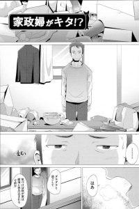 【エロ漫画】男はメイドの家政婦を頼んでみると、眼鏡っ子の木多と言う女性が来て期待していた男はバカだったと思う。【無料 エロ同人】