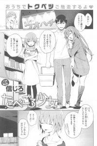 【エロ漫画】あおいは買い物中、匠にべったりでロリのほのかは一緒に歩くのが恥ずかしいと言う。【無料 エロ同人】