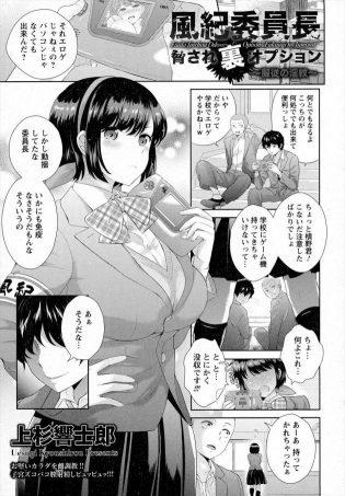 【エロ漫画】風紀委員長の巨乳女子校生の弱みにつけこんで脅して呼び出し、メイドコスプレさせてイカセまくりw【無料 エロ同人】