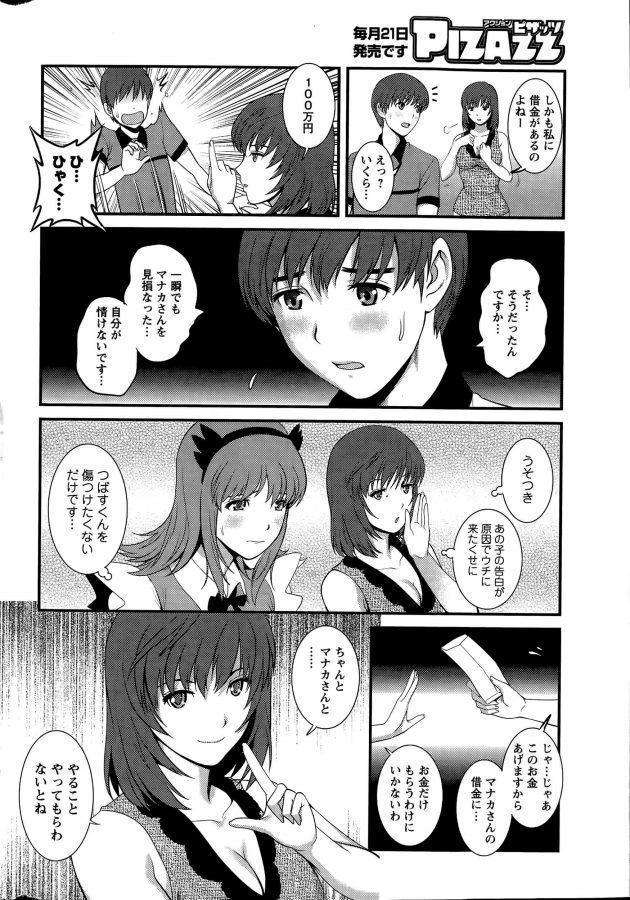【エロ漫画】主婦で若妻のマナカは援交のパートをしていて、セックスをして巨乳でパイズリされ顔射されるwww【無料 エロ同人】 (9)