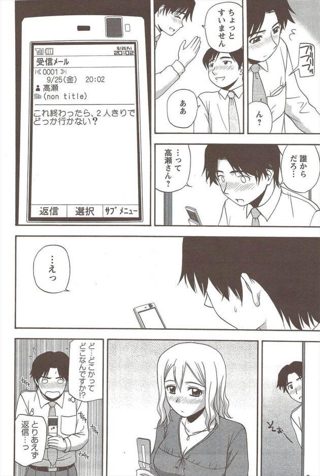 【エロ漫画】僕は密かに想いを寄せていた会社の先輩のお姉さんとホテルに来ていた。【無料 エロ同人】 (6)