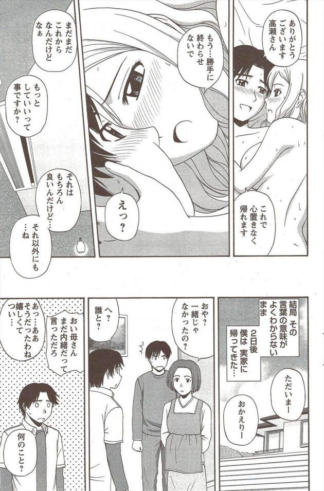 【エロ漫画】僕は密かに想いを寄せていた会社の先輩のお姉さんとホテルに来ていた。【無料 エロ同人】 (17)