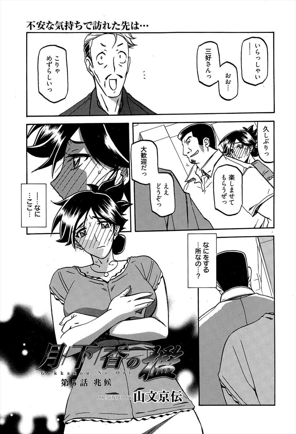 【エロ漫画】三好が熟女の人妻を連れて行った場所では目隠しして緊縛で拘束された沙夜子がバイブを入れられていた…【無料 エロ同人】
