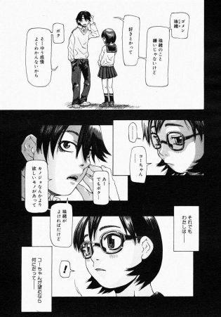 【エロ漫画】地味な眼鏡っ子が好きな男子に告ったら、「彼女より欲しいものがある」と言われて性奴隷になったw【無料 エロ同人】