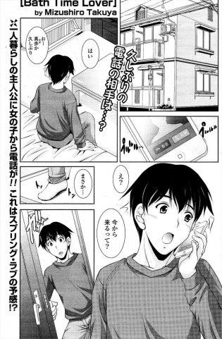 【エロ漫画】従妹の真歩はアパートの下から孝に電話して、明日朝早くからイベントなので泊めてもらう事にする…【無料 エロ同人】