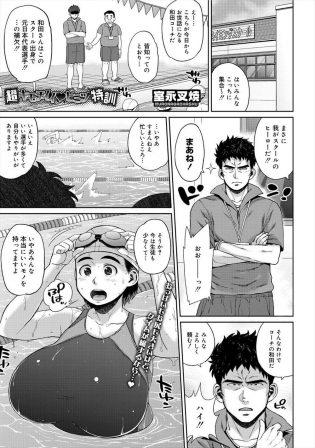 【エロ漫画】スイミングスクールで和田コーチに良い物を持ってると言われたデブのマイコは特別に個別で見てもらえる事になる。【無料 エロ同人】