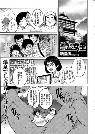【エロ漫画】眼鏡っ子の畔上はサークル仲間と温泉合宿に行くと、野外の露天風呂でセックスを始める…【無料 エロ同人】