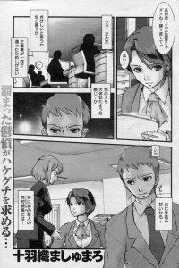 【エロ漫画】口うるさい女上司に苛立ってたある日、新人の女とのレズプレイを目撃…しかも主導権は新人wそんな二人を盗撮して脅し、チンポに服従させたったw【無料 エロ同人】