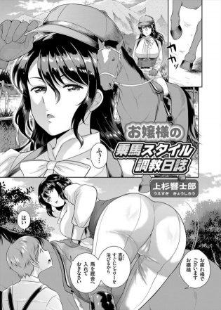 【エロ漫画】巨乳なお嬢様が蛇を見て気絶!ズボン破れてパンツ見えちゃってるけど見ないフリしてた少年。しかし…【無料 エロ同人】