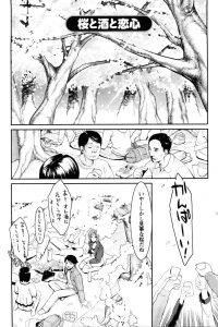 【エロ漫画】野外で花見をしていると直樹が去年の貴子が先輩を蹴り飛ばした話をして、2人は付き合ってるか聞かれると直樹は無いと言う。【無料 エロ同人】