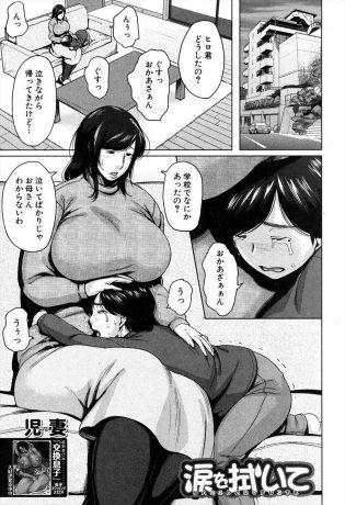 【エロ漫画】熟女の主婦は泣きながら帰って来たヒロにどうしたか聞くと、学校でたけしに虐められていると言う…【無料 エロ同人】