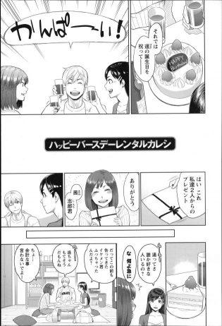 【エロ漫画】彼女(茜)と一緒に彼女の友達(遥)の誕生日祝ってたら、好きな人いないの?って話になって、俺が一日レンタルされることになったw【無料 エロ同人】