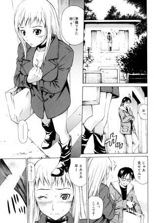 【エロ漫画】梓は直人に言われ野外のトイレでコート一枚で露出すると、羞恥だか今日一日そのままと直人は言う。【無料 エロ同人】