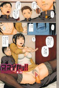 【エロ漫画】マサオは姉と親近相姦セックスしながら友達と乱交を始めるwwwwwww【無料 エロ同人】
